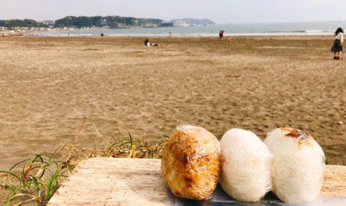 日本一周・Day 2 〝美味しいおにぎりと海〟【鎌倉/江ノ島】