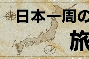 【日本一周】47都道府県を制覇!5ヶ月間の自転車旅のまとめ