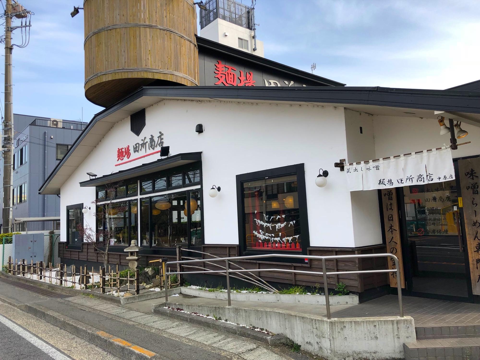 ⑩ 麺場 田所商店(全国)