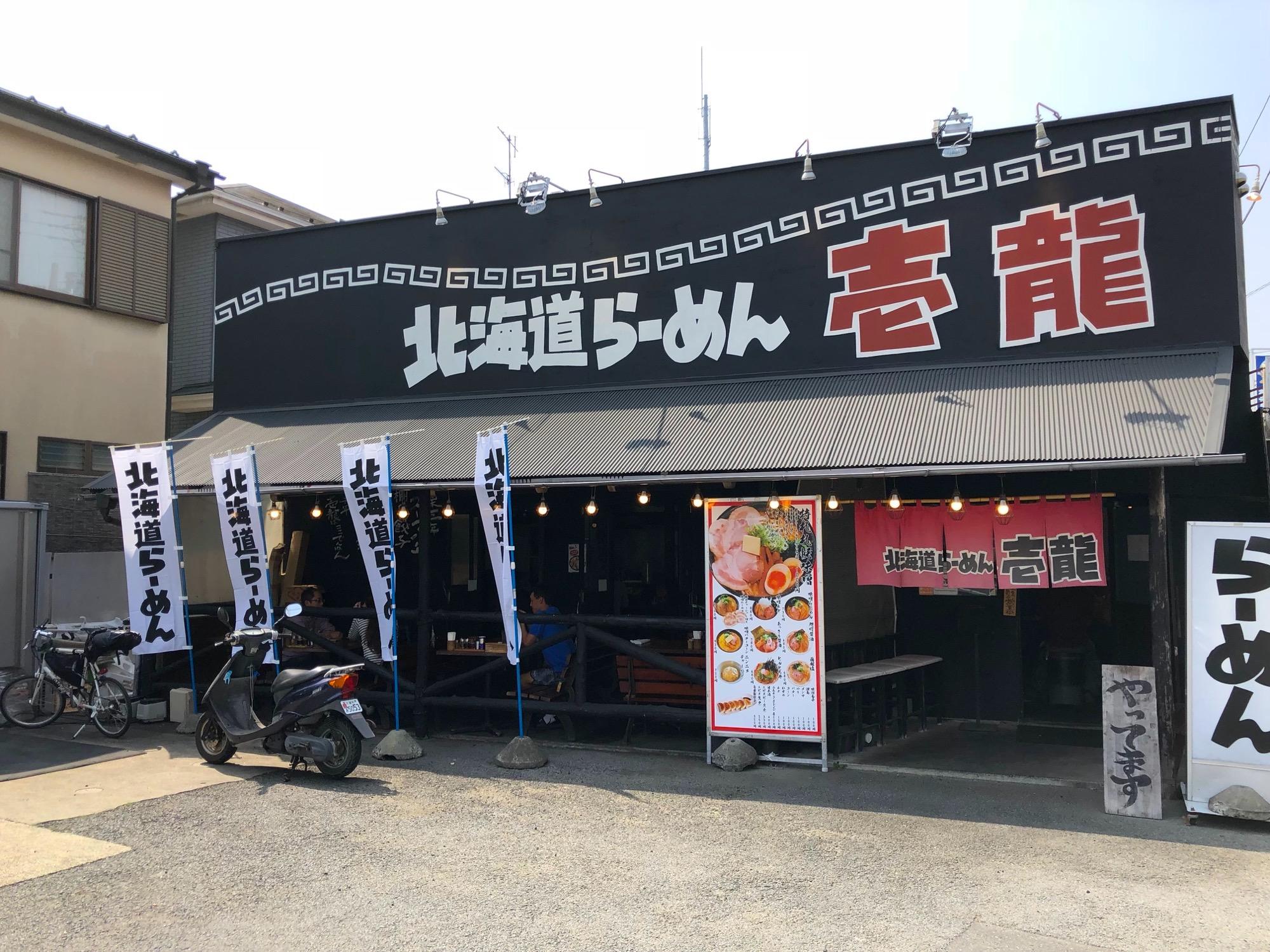 ②北海道らーめん 壱龍(神奈川)