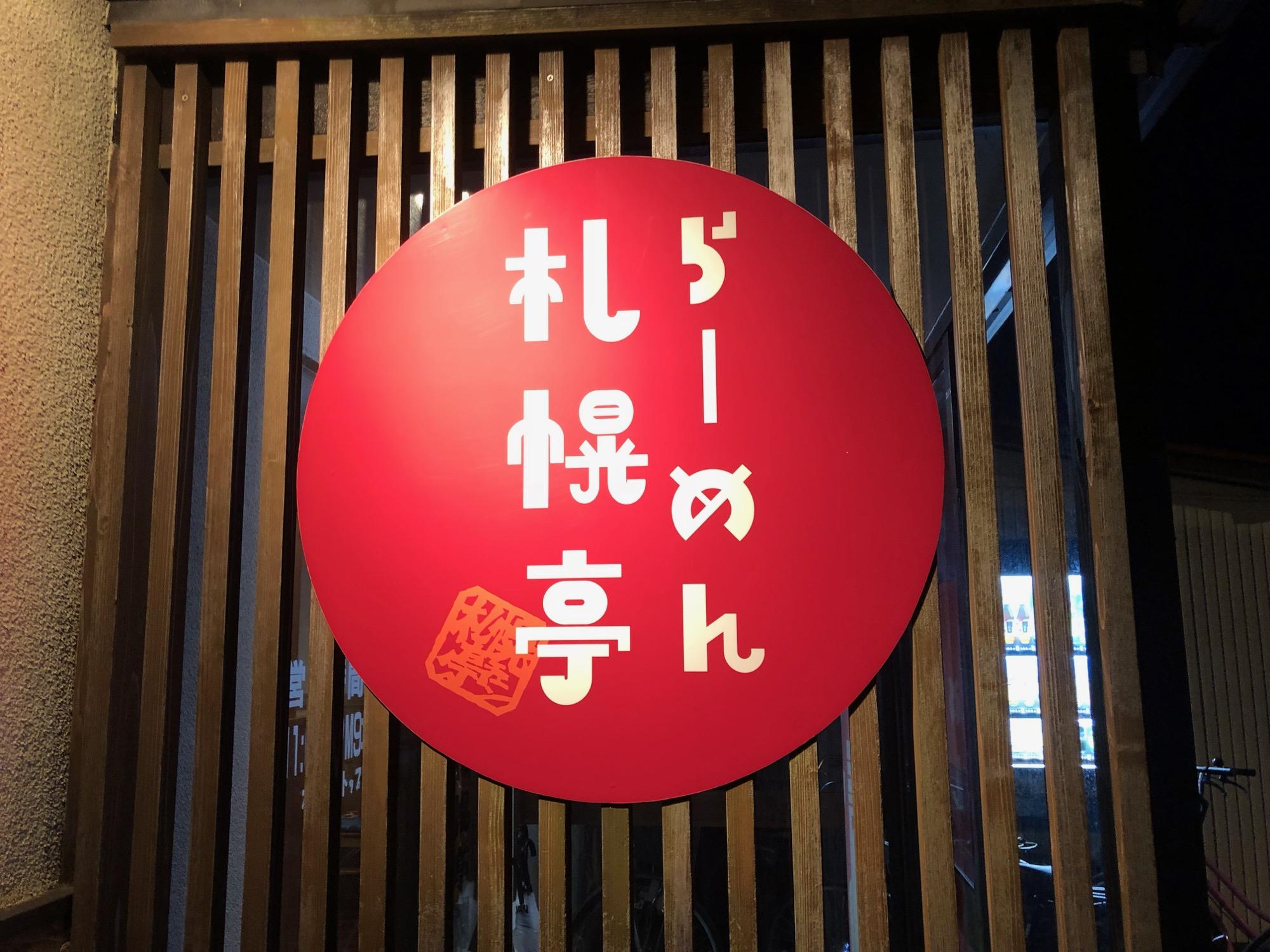 ⑤らーめん 札幌亭(鳥取)